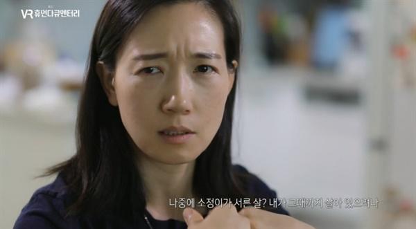 MBC VR특집 휴먼다큐멘터리 <너를 만났다>