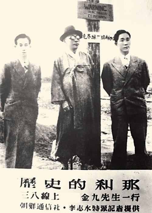 김구의 북행길. 경기도 여현 삼팔선에서 기념촬영. 왼쪽은 선우진, 오른쪽은 김신.(1948.4.19.)