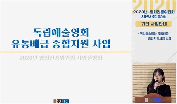 7일 발표된 영진위 독립예술영화유통배급 종합지원 사업