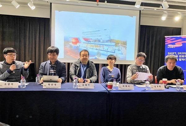 2019년 12월 영진위가 독립예술영화유통배급지원센터와 관련해 독립영화인들의 의견을 청취한 서울독립영화제 토크포럼