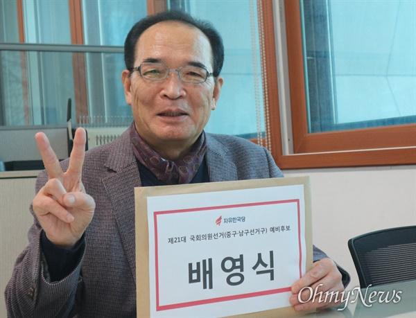 배영식 자유한국당 대구 중남구 국회의원 예비후보.