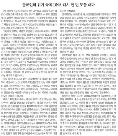 조선일보 2015년 6월 10일자 사설 <한국인의 위기극복 DNA 다시 한번 모을 때다>