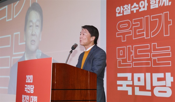 지난 9일 서울 영등포구 하이서울유스호스텔 대강당에서 열린 국민당 창당발기인대회에서 창당준비위원장에 선출된 안철수 전 의원이 인사말을 하고 있다.