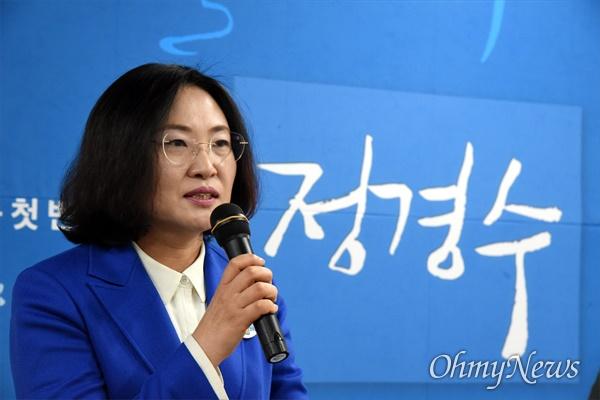 더불어민주당 정경수 대전 동구 예비후보가 10일 오전 출마선언 및 공약발표회를 가졌다.