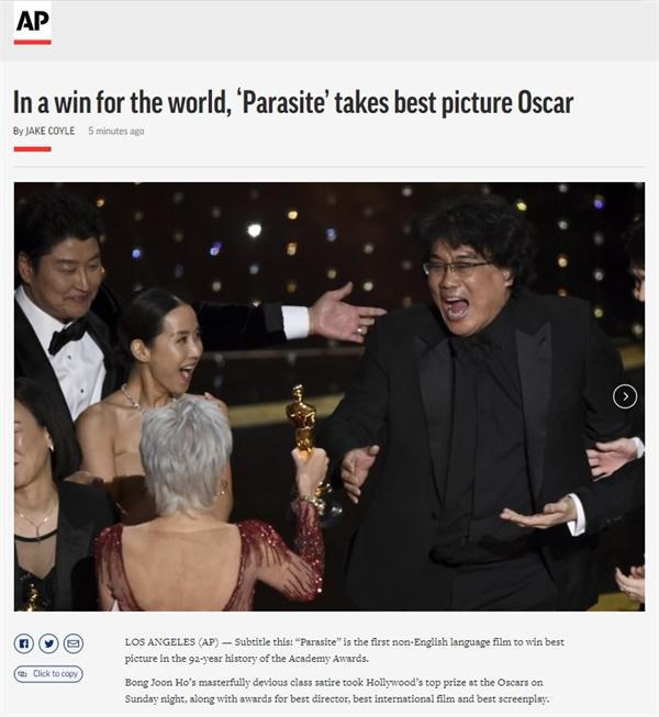 <기생충>의 아카데미 시상식 작품상 수상을 보도하는 AP통신 갈무리.