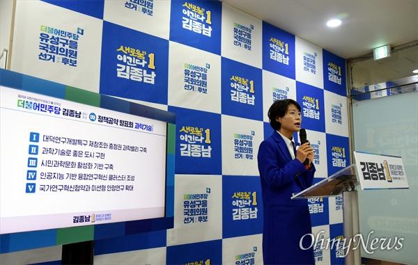 더불어민주당 김종남 대전 유성구을 예비후보가 10일 오후 자신의 선거사무소에서 '과학기술분야 5대 공약'을 발표했다.