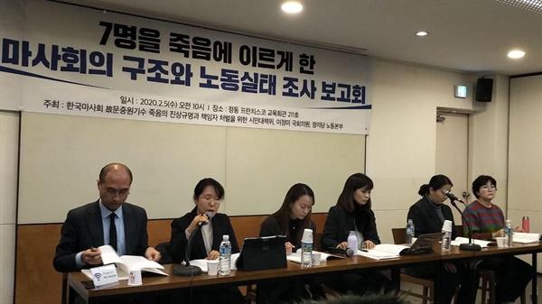 7명의 노동자가 사망하기까지 아무런 책임을 지지 않은 한국마사회. 노동실태 조사 보고회의 모습이다.