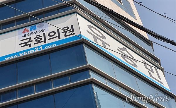 유승민 새보수당 의원의 지역사무소 모습.