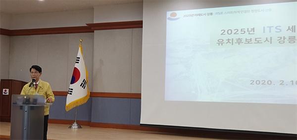 10일 오전 강릉시청 2층 대회의실에서 김한근 강릉시장이 2025년 ITS(지능형교통체계) 세계총회 유치를 위한 국내 후보지 경쟁에서 강릉시가 최종 선정됐다고 발표하고 있다.