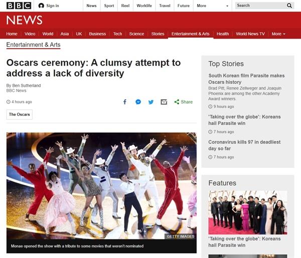 2020 아카데미 시상식의 다양성을 분석한 BBC 뉴스 갈무리.