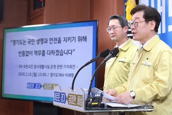 우한교민 임시생활시설 관련 기자회견하는 이재명 지사 모습