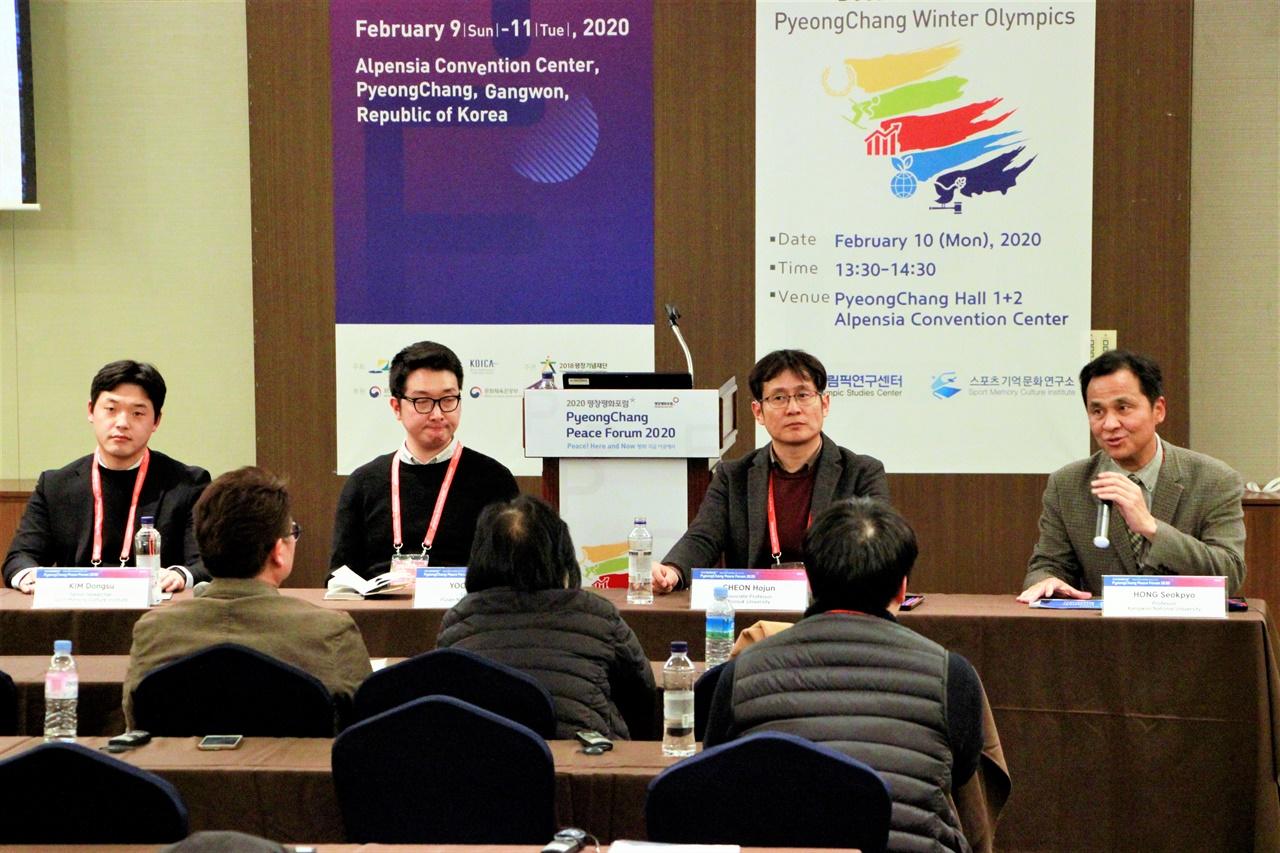 2020 평창평화포럼 '올림픽 유산의 보존과 활용: 평창 동계올림픽의 기록화'세션에서 토론자들이 발언하고 있다.