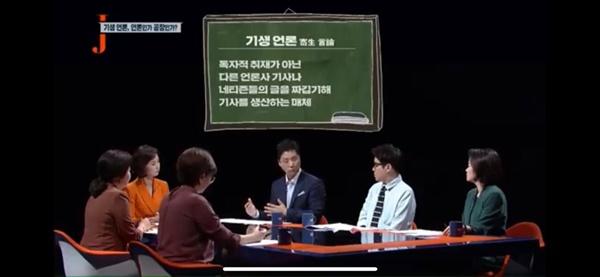 지난해 9월 촬영된 KBS의 저널리즘 토크쇼 J의 'SNS 파고든 기생언론, 언론인가 공장인가' 촬영본 캡처