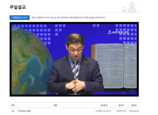 지난 9일 대전 송촌장로교회(대덕구 송촌동) 박경배 목사가 '우한 폐렴 전염병'이라는 제목으로 설교를 하고 있다.