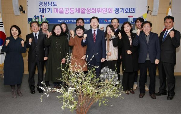 11일 경남도청에서 열린 '마을공동체활성화위원회' 위촉식.