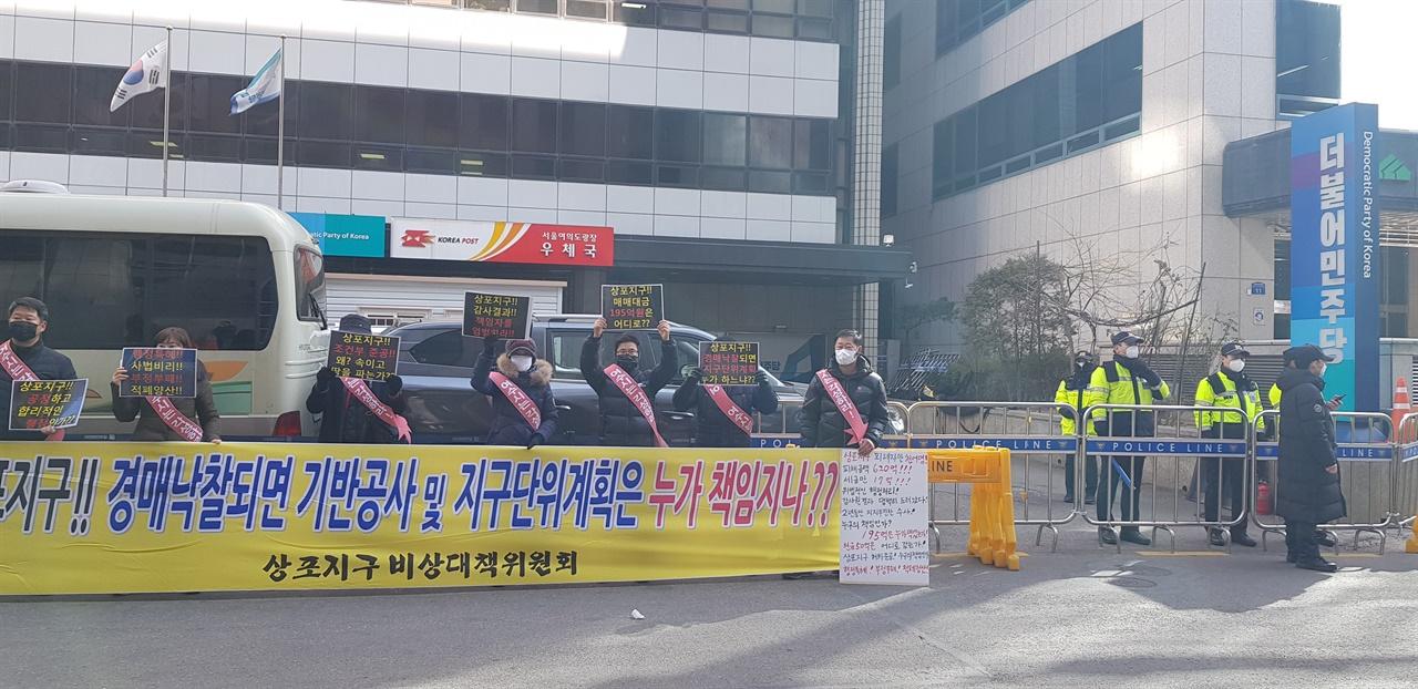 10일 오후 민주당 중앙당사 앞에서 상포지구비상대책위원회원들이 기습시위를 펼친 모습