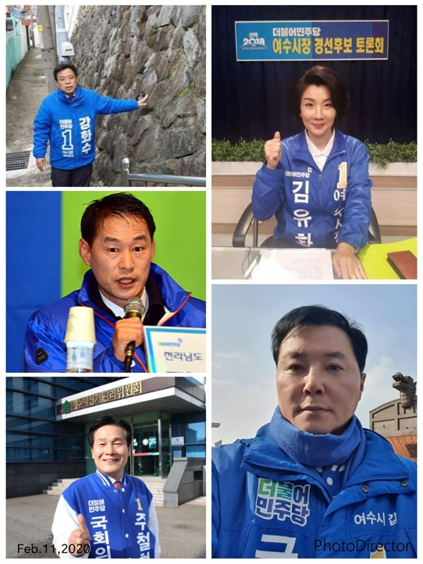 21대 총선에 민주당 여수갑지구로 출마한 예비후보자들의 모습(좌측부터 위부터 아래로 강화수, 김점유, 주철현, 조계원, 김유화)
