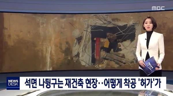 MBC의 강한 문제 제기