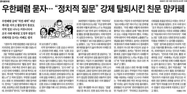 조선일보 2월 10일자 기사. '우한폐렴'이라는 말을 계속 사용하고 있다.