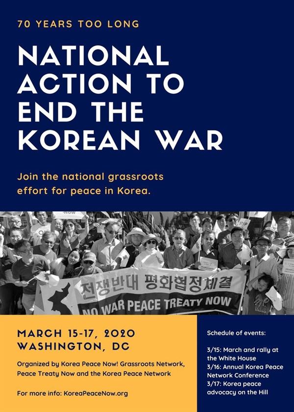 '2020 한국전쟁종식 한반도평화대회' 포스터 '2020 한국전쟁종식 한반도평화대회' 포스터
