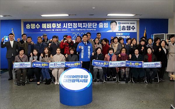 송행수 더불어민주당 대전 중구 예비후보의 '시민정책자문단'이 12일 출범했다.