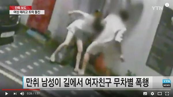 2017년 7월 발생한 '신당동 데이트 폭력 사건' CCTV 화면이다. 당시 YTN의 보도 장면 갈무리.