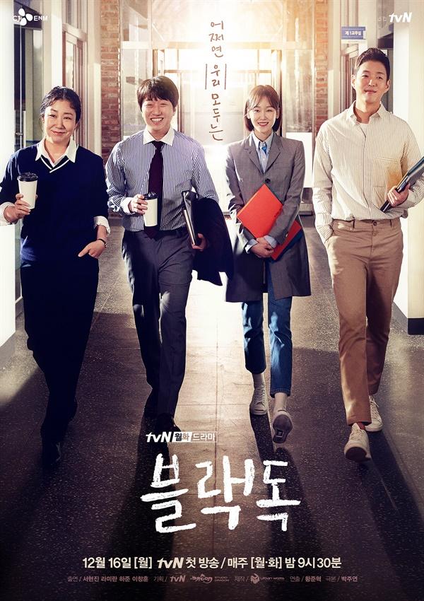 일의 의미와 현실적 목표 사이에서 갈등하는 교사들의 이야기를 현실적으로 그려낸 tvN <블랙독>