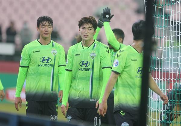 12일 전주월드컵경기장에서 열린 2020 아시아축구연맹(AFC) 챔피언스리그 전북 현대와 요코하마 F.마리노스의 경기. 패배한 전북 선수들이 아쉬운 표정을 짓고 있다. 2020.2.12