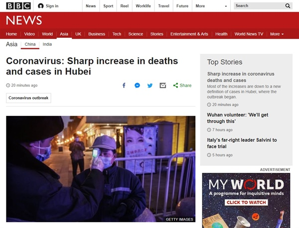 중국 '코로나19' 사망자와 확진자 폭증을 보도하는 BBC 뉴스 갈무리.