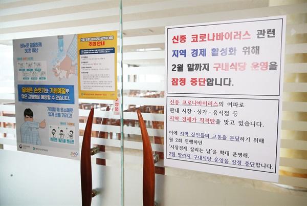 문닫은 태안군청 구내식당 지난 7일부터 문 닫은 태안군청 구내식당. 이달 말까지 시장경제 살리는 날로 정하고 잠정 운영을 중단했다.