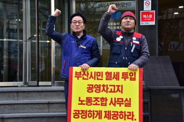 달려라! 민주버스 순회 집중 투쟁대회