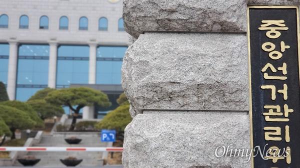 중앙선거관리위원회 정문.