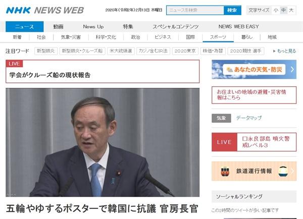 일본 정부의 2020 도쿄올림픽 방사능 패러디 포스터에 대한 항의를 보도하는 NHK 뉴스 갈무리.