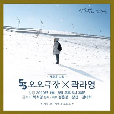 <바람의 언덕>의 대구 상영회 포스터.
