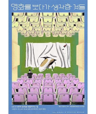 오오극장의 '영화를 보다가 생각한 것들' 상영회 포스터.