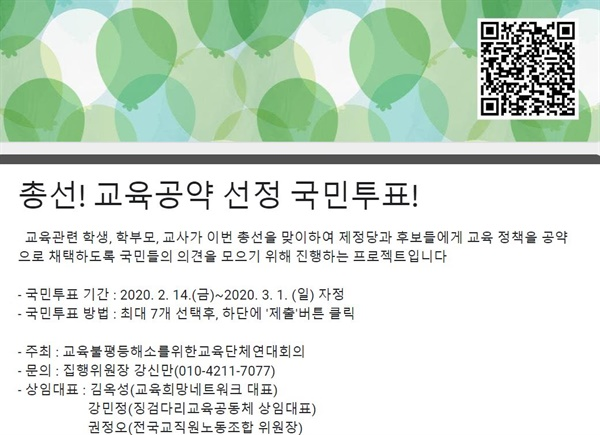 온라인 교육공약 국민투표 사이트 모습.