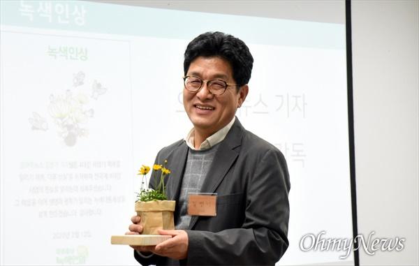 대전충남녹색연합이 수여하는 '2020 녹색인상'을 수상한 다큐 '삽질'의 김병기 기자가 상을 수여 받고 활짝 웃고 있다.
