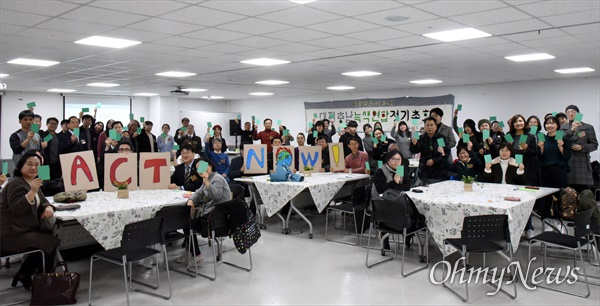 대전충남녹색연합은 13일 저녁 대전광역시NGO지원센터에서 열린 '제23차 회원정기총회'에서 '기후위기 비상, 1700회원 공동선언'을 발표했다. 사진은 '지금 행동하자(ACT NOW)' 퍼포먼스.