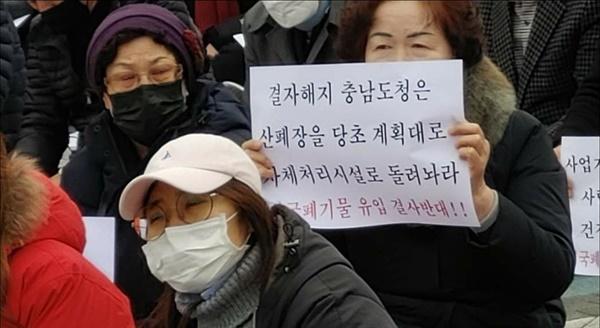 규탄대회에 참석한 한 참가자가 손팻말을 들고 충남도와 양승조 지사의 약속이행을 촉구하고 있다.