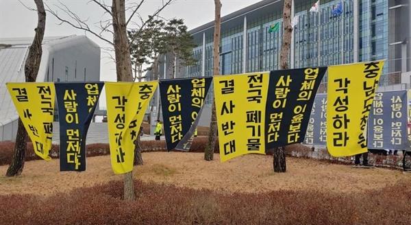 규탄대회가 열린 13일 충남도청앞에는 '전국폐기물 결사반대', 충남도청 각성하라'등의 펼침막이 내걸려 있다.