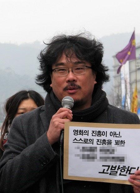 2016년 12월 블랙리스트 관련 기자회견에 함국영화감독조합 대표 자격으로 나온 봉준호 감독