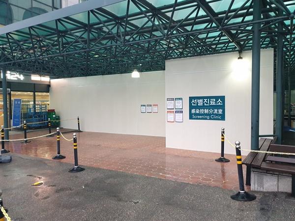 '코로나19' 선별 진료소 서울 아산병원에 설치된 '코로나19' 선별 진료소