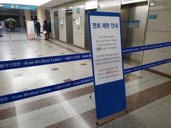 병동 면회 제한 서울 아산병원의 병동 면회 제한 안내