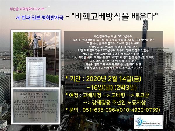 """부산평화와통일을여는사람들은 """"부산을 비핵평화의 도시로 만들자""""며 '세번째 일본 평화발자국' 순례를 진행한다."""