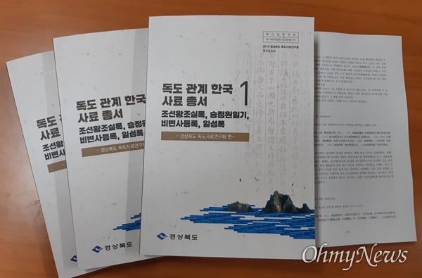 독도사료연구회가 조선왕조실록, 승정원일기 등을 번역해 '독도사료총서1'을 발간했다.