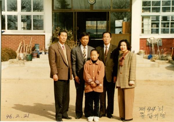 1996년 성곡초등학교 졸업식.
