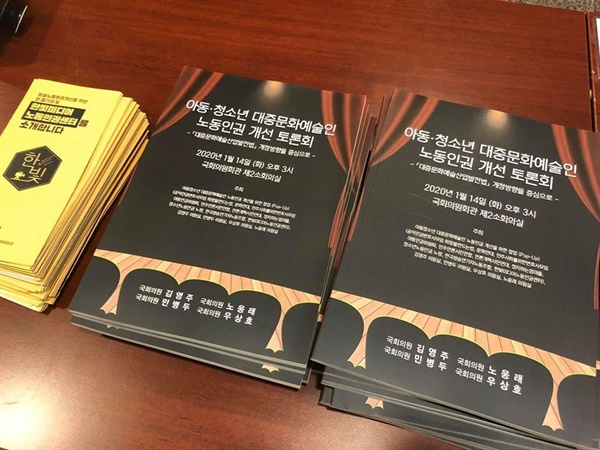 아동/청소년 대중문화예술인 노동인권 개선 토론회가 지난 2020년 1월 14일 국회의원회관에서 진행되었다.