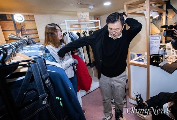 제 21대 국회의원 선거 종로에 예비후보 등록을 한 황교안 자유한국당 대표가 14일 오후 서울 종로에 한 대형 빌딩에 마련된 청년창업 일자리 통합지원 플랫폼 '종로청년숲'을 방문해 판매하는 옷을 입어보고 있다.