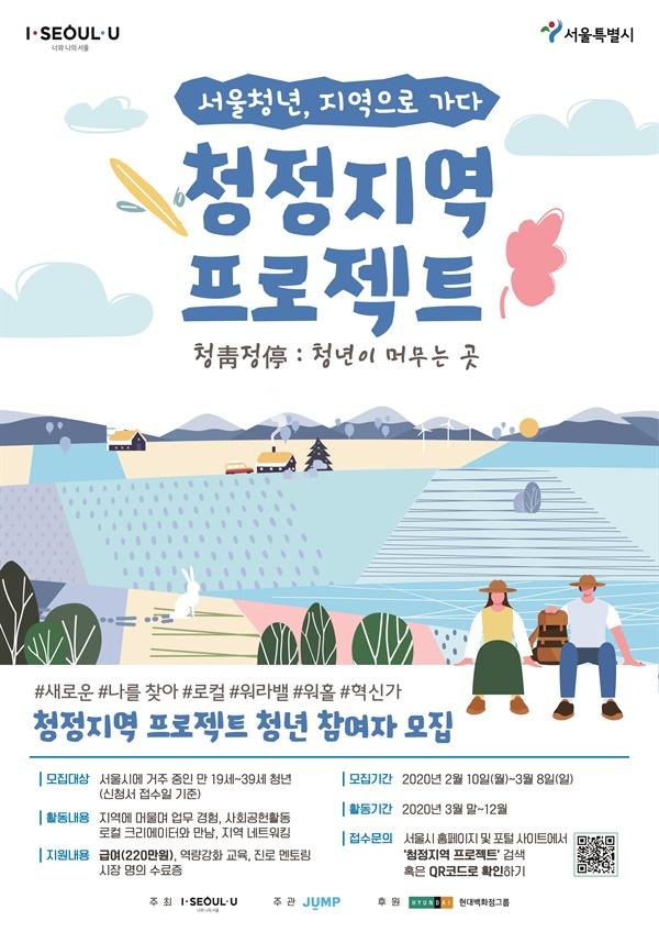 서울청년, 지역으로 가다!  2020 도시청년 지역상생 고용 사업인 청정지역 프로젝트의 공식 포스터. 서울시와 전국 11개 지자체, 170여 기업이 서울청년을 채용하고 있다.