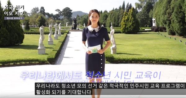 중앙선관위가 만든 '청소년 모의선거' 프로그램 끝 부분.